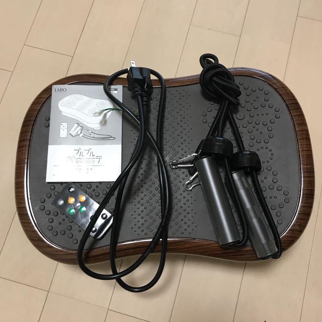 日テレポシュレ ブルブルボーテ  振動マシン